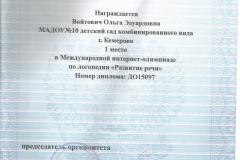 Войтович 10003