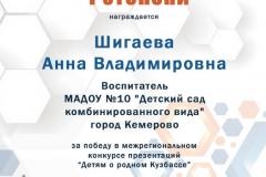 диплом Шигаева А. В.