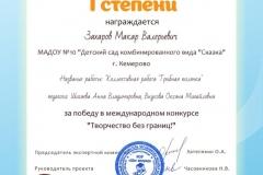 КД-ТВ-№-44-020-Захаров-Макар-Валерьевич-723x1024