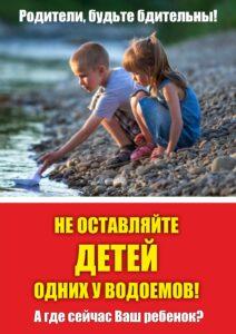 дети на воде_А4_2